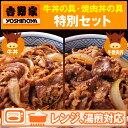 吉野家 牛丼の具・牛焼肉丼の具 はぴねすくらぶ特別セット...