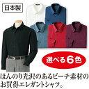 日本製 ダンディシャツ<レギュラー襟/グレー・レッド・ワイン>