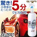 洗車革命 EK-ZERO(水が要らない洗車スプレー|水無し洗車&コーティング)【はぴねすくらぶラジオショッピング】(EK0|EKゼロ|EKZERO)
