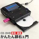 CD/DVDダビングレコーダー「かんたん録右ェ門」DMR-0720【送料無料】