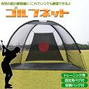 ゴルフ トレーニングネット<大>