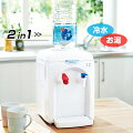卓上ウォーター「コンビニサーバー」【送料無料】冷水&温水!2リットルペットボトルがそのまま使え...