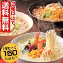 カロリー専科生粋和風ラーメン15食入(3種類×各5食)