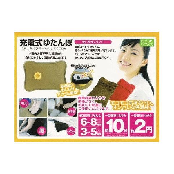 大阪ブラシ 充電式ゆたんぽ