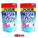 木村石鹸 風呂洗剤 風呂床ピカットパウダー 200g 2個セット