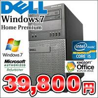 【中古】DELLOPTIPLEX7010【第3世代corei5搭載/Win7Home64bit/USB3.0端子有】