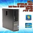 ★大容量1TBHDD搭載★【中古】デスクトップパソコン DELL OptiPlex990 SFF(スモールフォームファクタ) Windows7 【第2世代】Core i5 2500 3.30GHz メ