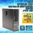 【Microsoft Office Personal 2007セット!】【中古】デスクトップパソコン DELL OptiPlex990 SFF(スモールフォームファクタ) Windows7 【第2世代】Core i5 2500 3.30GHz メモリ4GB HDD1TB ★【送料無料 (一部地域を除く】★