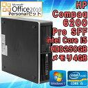 Microsoft Office2010 中古 デスクトップパソコン HP Compaq 6200 Pro SFF Windows7 Core i5 2400 3.1GHz メモリ4GB HDD250GB DVD-ROMドライブ 初期設定済 送料無料 (一部地域を除く) クアッドコア