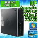 【無線LAN子機付き】 【中古】デスクトップパソコン HP Compaq Pro 6300 SFF Windows7 Core i3 2120 3.3GHz メモリ4GB HDD500GB DVDマルチドライブ WPS Office(Kingsoft Office) 初期設定済 送料無料 (一部地域を除く)