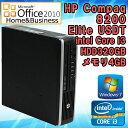 Microsoft Office 2010 H B付き 【中古】 デスクトップパソコン HP Compaq 8200 Elite USDT Windows7 Core i3 2120 3.30GHz メモリ4GB HDD320GB DVDマルチドライブ 初期設定済 送料無料 (一部地域を除く) ヒューレット パッカード エイチピー