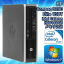 【中古】 デスクトップパソコン HP Compaq(コンパック) 8200 Elite USDT(ウルトラスリム) Windows7 Celeron G530 2.40GHz メモリ2GB HDD160GB DVD-ROMドライブ WPS Office 初期設定済 送料無料 (一部地域を除く) ヒューレット パッカード エイチピー