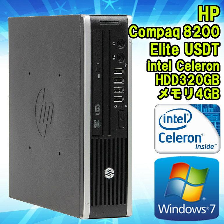 【中古】 デスクトップパソコン HP Compaq(コンパック) 8200 Elite USDT(ウルトラスリム) Windows7 Celeron G530 2.40GHz メモリ4GB HDD320GB DVD-ROMドライブ WPS Office 初期設定済 送料無料 (一部地域を除く) ヒューレット・パッカード エイチピー