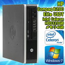 【中古】 デスクトップパソコン HP Compaq(コンパック) 8200 Elite USDT(ウルトラスリム) Windows7 Celeron G530 2.40GHz メモリ4GB HD..