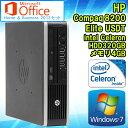 在庫わずか! Microsoft Office Home Business 2013 セット 【中古】 デスクトップパソコン HP Compaq(コンパック) 8200 Elite USDT(ウルトラスリム) Windows7 Celeron G530 2.40GHz メモリ4GB HDD320GB DVD-ROMドライブ 初期設定済 送料無料 ヒューレット パッカード