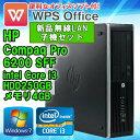設定済 新品無線LAN子機セット! WPS Office付 【中古】デスクトップパソコン HP Compaq(コンパック) Pro 6200 SFF Windows7 Core i3 2120 3.30GHz メモリ4GB HDD250GB DVD-ROMドライブ 初期設定済 送料無料(一部地域を除く)