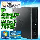 Microsoft Office Professional 2010セット【中古】デスクトップパソコン HP Compaq(コンパック) Pro 6200 SFF Windows7 Core i3 2120 3.30GHz メモリ4GB HDD250GB DVD-ROMドライブ 初期設定済 送料無料(一部地域を除く)