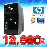 【中古】ヒューレットパッカードhpPavilionP2【デスクトップパソコン】【DVDマルチドライブ】【メーカー純正仕様HDDリカバリ】