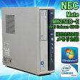 【中古】デスクトップパソコン NEC Mate MK25EB-E Windows7 Celeron G540 2.50GHz メモリ2GB HDD250GB 【メーカー純正仕様 DtoD リカバリ】