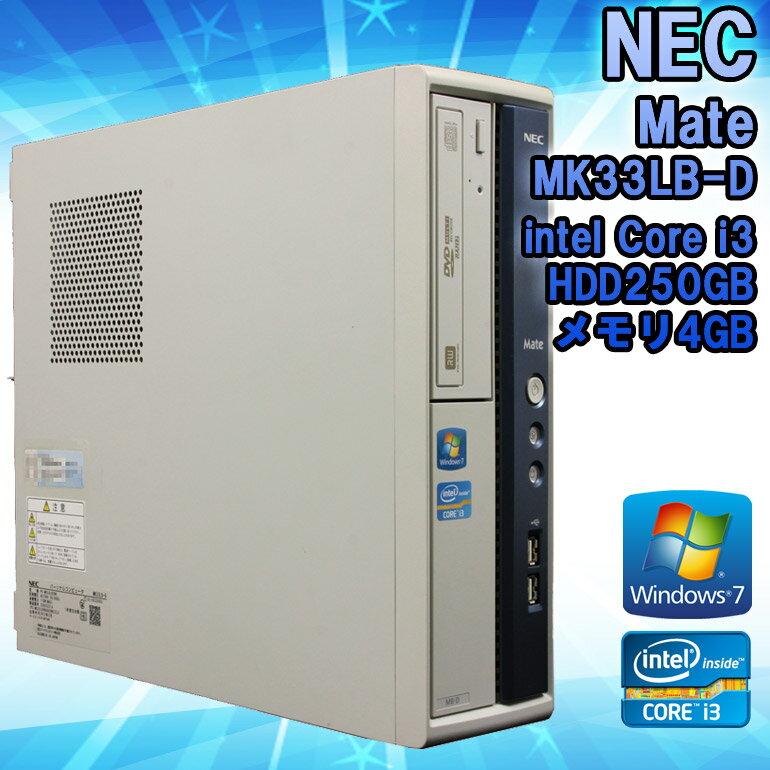 在庫わずか! 中古 デスクトップパソコン NEC Mate MK33LB-D Windows7 Core i3 2120 3.30GHz メモリ4GB HDD250GB Kingsoft Office付 (WPS Office) DVDマルチドライブ 初期設定済 送料無料 (一部地域を除く)