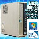 【中古】初期設定済!★デスクトップパソコン NEC Mate MK25EA-B Windows7 Celeron E3300 2.50GHz メモリ4GB HDD160GB【ビジネスモデル】★送料無料