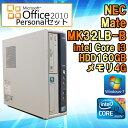 【Microsoft Office 2010付き!】 【中古】 デスクトップパソコン NEC Mate MK32LB-B Windows7 Core i3 550 3.20GHz メモリ4GB HDD160G..