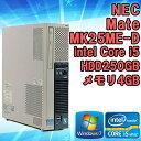 【中古】 デスクトップパソコン NEC Mate MK25ME-D Windows7 Core i5 2400S 2.5GHz メモリ4GB HDD250GB WPS Office付き DVD-ROMドライブ 初期設定済 送料無料 (一部地域を除く)
