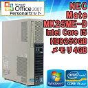 パワポ付き Microsoft Office 2007 【中古】 デスクトップパソコン NEC Mate MK25ME-D Windows7 Core i5 vPro 2400s 2.5GHz メモリ4GB HDD250GB DVD-ROMドライブ 初期設定済 送料無料 (一部地域を除く)