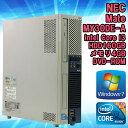 中古 デスクトップパソコン NEC Mate MY30DE-A Windows7 Core i3 540 3.07GHz メモリ4GB HDD160GB DVD-ROMドライブ WPS Office (Kingsoft Office) 初期設定済 送料無料 (一部地域を除く)