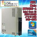 パワポ付き! Microsoft Office 2007 【中古】 デスクトップパソコン NEC Mate MY30DE-A Windows7 Core i3 540 3.07GHz メモリ4GB HDD160GB DVD-ROMドライブ 初期設定済 送料無料 (一部地域を除く)