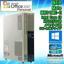 再入荷!パワポ付き Microsoft Office 2007付き 【中古】 デスクトップパソコン NEC Mate MK31ME-E Windows10 Core i5 3450 3.10GHz メモリ4GB HDD250GB DVD-ROMドライブ 初期設定済 送料無料 (一部地域を除く)