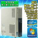 在庫わずか! 【中古】【マウス キーボード付】 デスクトップパソコン NEC Mate ME-F MK32ME-F Windows7 Core i5 vPro 3470 3.20GHz メモリ4GB HDD250GB DVD-ROM WPS Office付 【初期設定済】 【送料無料 (一部地域を除く)】(一部地域を除く)】