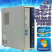 【中古】 デスクトップパソコン NEC Mate J(メイト) MB-Cタイプ MK31LB-C Windows7 Core i3 2100 3.10GHz メモリ4GB HDD500GB DVDマルチドライブ WPS Office 初期設定済 送料無料 (一部地域を除く)