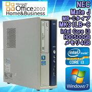 Microsoft Office Home & Business 2010 セット 【中古】 デスクトップパソコン NEC Mate J(メイト) MB-Cタイプ MK31LB-C Windows7 Core i3 2100 3.10GHz メモリ4GB HDD500GB DVDマルチドライブ WPS Office 初期設定済 送料無料 (一部地域を除く)