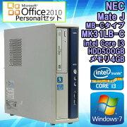 Microsoft Office Personal 2010セット 【中古】 デスクトップパソコン NEC Mate J(メイト) MB-Cタイプ MK31LB-C Windows7 Core i3 2100 3.10GHz メモリ4GB HDD500GB DVDマルチドライブ WPS Office 初期設定済 送料無料 (一部地域を除く)