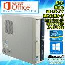 Microsoft Office Home Business 2013 セット 【中古】 デスクトップパソコン NEC Mate MB-Fタイプ MK32MB-F Windows10 Core i5 3470 3.20GHz メモリ4GB HDD250GB DVD ROMドライブ USB 3.0搭載 初期設定済 送料無料(一部地域を除く)