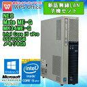 設定済 新品無線LAN子機セット! WPS Office付 【中古】 デスクトップパソコン NEC Mate(メイト) ME-Gタイプ MK34ME-G Windows10 Pro Core i5 vPro 4670 3.40GHz SSD128GB メモリ8GB DVDマルチドライブ USB3.0 初期設定済 送料無料(一部地域を除く)