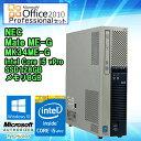 Microsoft Office Professional 2010セット 【中古】 デスクトップパソコン NEC Mate(メイト) ME-Gタイプ MK34ME-G Windows10 Pro Core i5 vPro 4670 3.40GHz SSD128GB メモリ8GB DVDマルチドライブ USB3.0 初期設定済 送料無料(一部地域を除く)