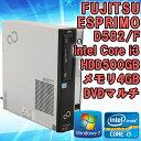 中古 デスクトップパソコン 富士通 (FUJITSU) ESPRIMO D582/F Windows7 Core i3 3220 3.3GHz メモリ4GB HDD500GB WPS Office付 DVDスーパーマルチドライブ 初期設定済 送料無料 (一部地域を除く)