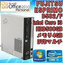 Microsoft Office Home Business 2010 セット 中古 デスクトップパソコン 富士通 (FUJITSU) ESPRIMO D582/F Windows7 Core i3 3220 3.3GHz メモリ4GB HDD500GB DVDスーパーマルチドライブ 初期設定済 送料無料 (一部地域を除く)