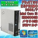 新品USBマウス&キーボードセット 中古 デスクトップパソコン 富士通 (FUJITSU) ESPRIMO D582/F Windows7 Core i3 3220 3.3GHz メモリ4GB HDD500GB WPS Office付 DVDスーパーマルチドライブ 初期設定済 送料無料 (一部地域を除く)