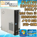 Microsoft Office 2010付き 中古 デスクトップパソコン 富士通 D582/F Windows7 Core i3 3220 3.3GHz メモリ4GB HDD500GB DVD-ROMドライブ 初期設定済 送料無料 (一部地域を除く)