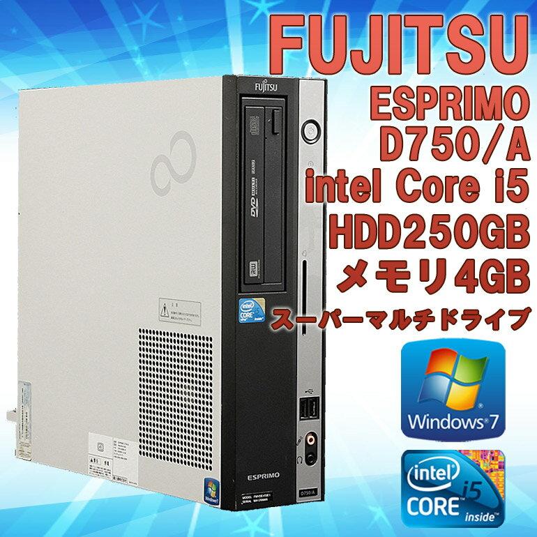 【中古】【スーパーマルチドライブ】初期設定済!★デスクトップパソコン 富士通(FUJITSU) ESPRIMO D750/A Windows7 Core i5 650 3.20GHz メモリ4GB HDD250GB 【純正リカバリ】【スリムドライブモデル有】