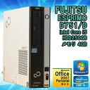 再入荷★【Microsoft Office Personal 2007セット!】【中古】デスクトップパソコン 富士通(FUJITSU) ESPRIMO D751/D Windows7 第2世代 Core i5 2400 3.10GHz メモリ 4GB HDD250GB【送料無料 (一部地域を除く)】