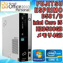 Microsoft Office2010付き 中古 デスクトップパソコン 富士通 D581/D Windows7 Core i5 2400 3.1GHz メモリ4GB HDD500GB DVDスーパーマルチドライブ 初期設定済 送料無料 (一部地域を除く)