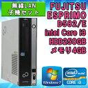 無線LAN子機付き 【中古】 富士通 デスクトップパソコン D582/E Windows7 Core i3 2120 3.3GHz メモリ4GB HDD250GB WPS Office付 DVD-ROMドライブ USB3.0搭載 初期設定済 送料無料 (一部地域を除く) FUJITSU
