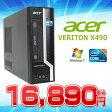 【中古】デスクトップパソコン acer VERITON X490【core i3搭載】【1台のみ】※ワケあり品