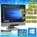 新品マウス・キーボード付き 【中古】 一体型パソコン NEC Mate MK26TG-G Windows10 Core i5 3230M 2.60GHz メモリ4GB HDD250GB DVDマルチドライブ WPS Office付き 初期設定済 送料無料 (一部地域を除く)
