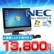 【中古 パソコン】【一体型】NEC MK20EG-B【メモリ4GB HDD160GB】【キーボード・マウス付】いまなら無線LAN子機ついてくる♪