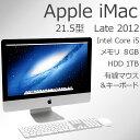 数量限定再入荷! マウス&キーボード付き 中古 Apple iMac 21.5-inch Late 2012 21.5型ワイド Mac OS X 10.8 Mountain Lion Intel Core i5 3335S 2.7GHz メモリ8GB HDD1TB グラボ GeForce GT 640M 【送料無料 一部地域を除く】